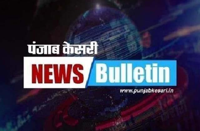 punjab wrap up all breaking news