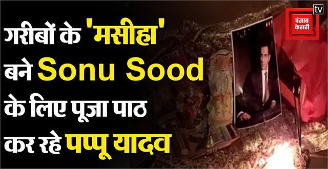pappu yadav reciting pooja for sonu sood