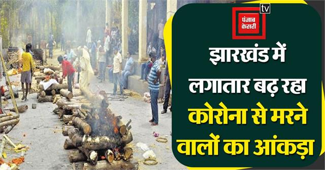 the death toll from corona is increasing continuously in jharkhand