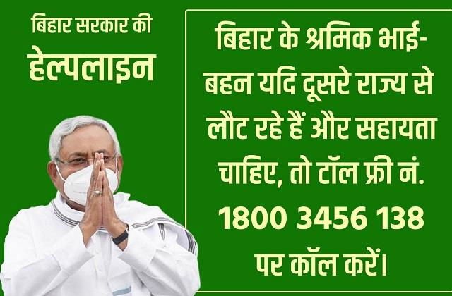 state government released toll free number