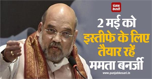 national news punjab kesari vidhan sabha election 2021 amit shah
