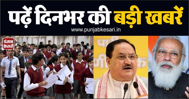 cbse 10th board exam canceled due to corona 12th postponement