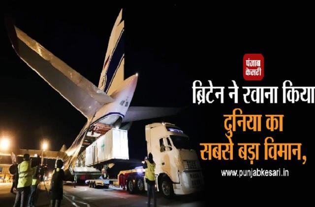 britain world largest aircraft india oxygen cylinder