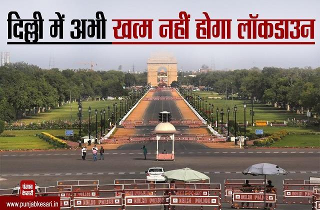 lockdown will not end in delhi