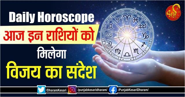 daily horoscope in hindi