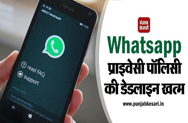 whatsapp privacy policy deadline ends