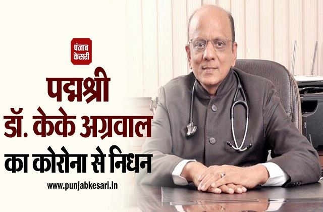 heart specialist dr kk aggarwal dies from corona