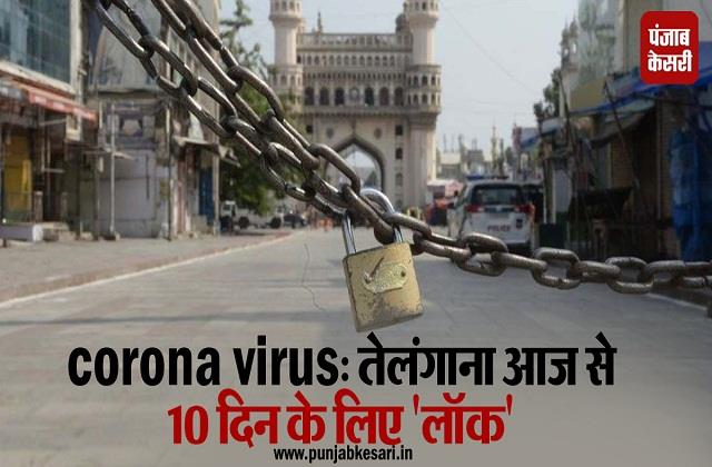 telangana locked for 10 days from today