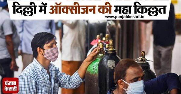 hospitals struggling with oxygen crisis