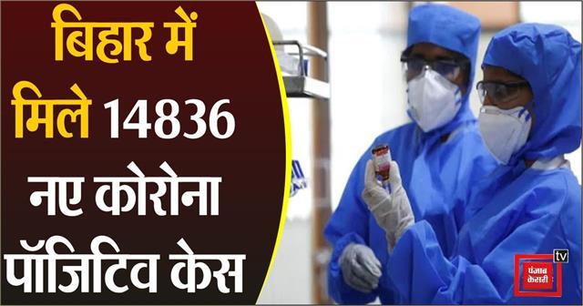14836 new positive cases found in bihar