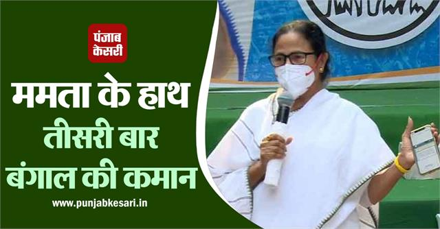 mamta banerjee chief minister of bengal oath ceremony