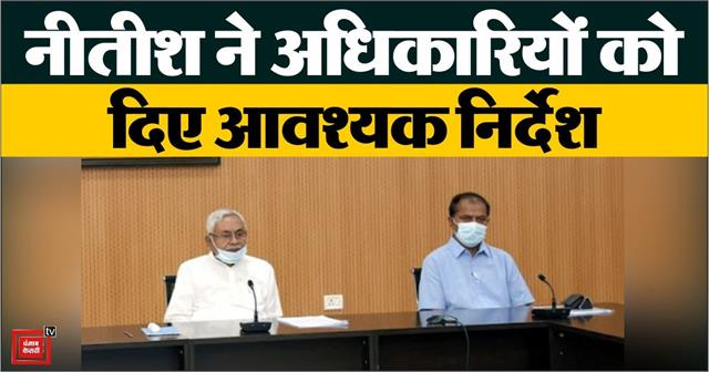 nitish gave instructions to officers to deal with potential floods