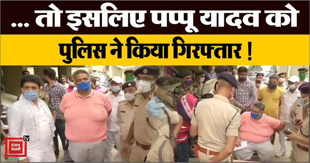 police arrested pappu yadav
