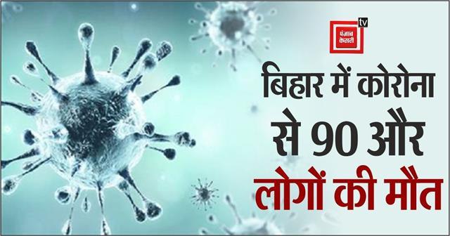 90 more deaths due to corona virus in bihar