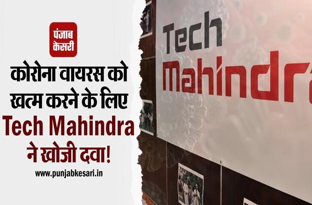 tech mahindra discovers drug to eliminate corona virus