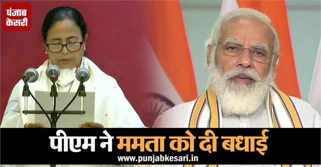 prime minister narendra modi mamata banerjee oath ceremony