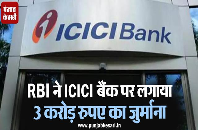 rbi imposes fine of rs 3 crore on icici bank
