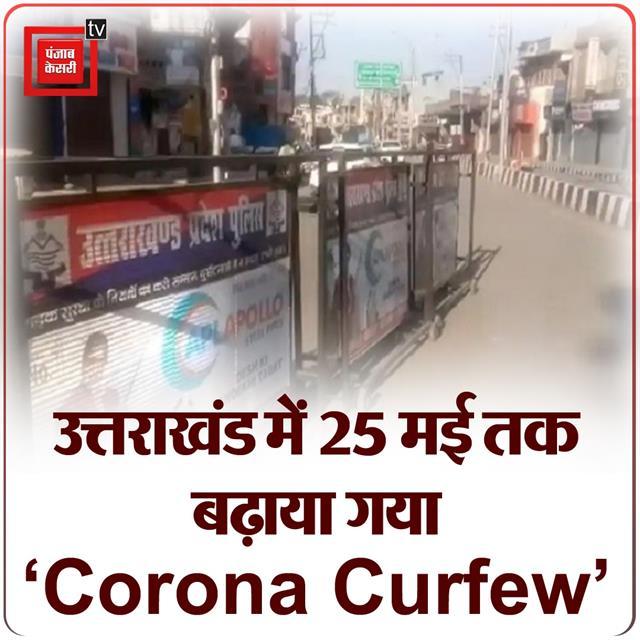 corona curfew extended till 25 may in uttarakhand