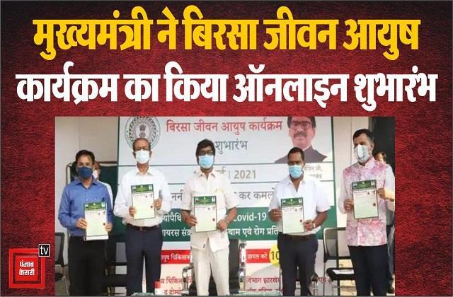 hemant soren launches birsa jeevan aayush program online