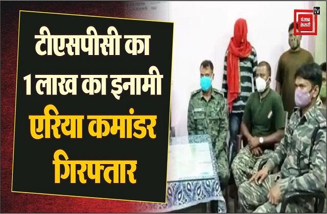 latehar tspc s one lakh prize area commander arrested