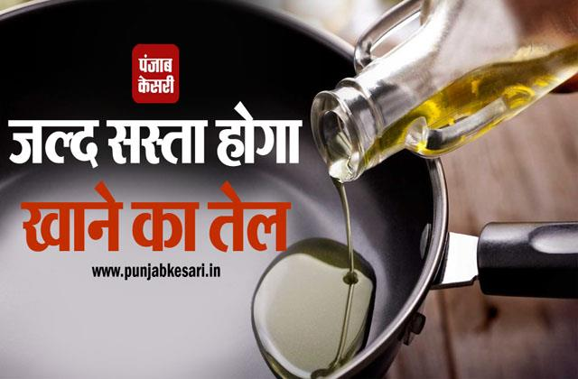 eating oil will soon be cheaper know what is the government s plan