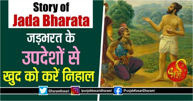 story of jada bharata