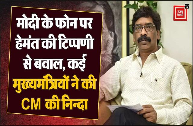 uproar over hemant s comment on modi s phone bjp s counter attack