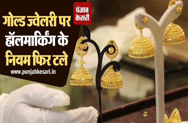 deadline to make hallmarking mandatory on increased gold jewelery