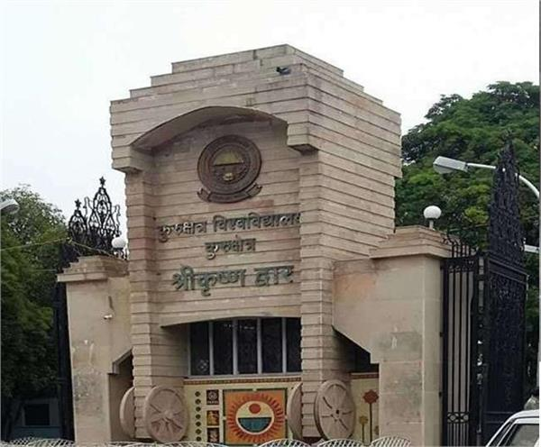 kurukshetra university closed until 10