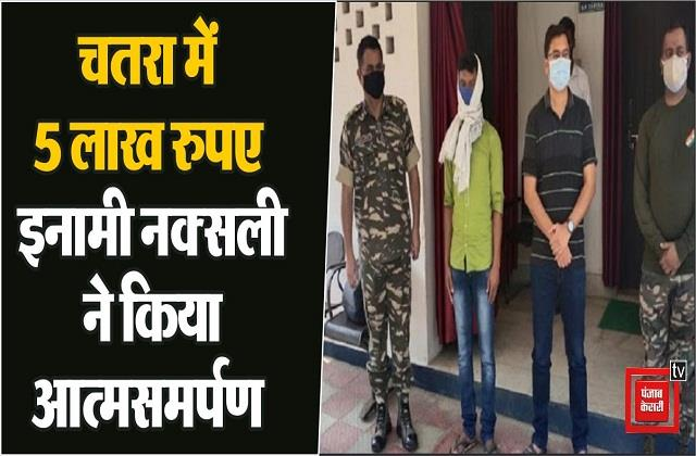 five lakh rupees naxalite nageshwar ganjhu surrendered