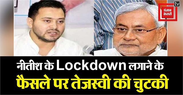 tejashwi pinch on nitish decision to impose lockdown