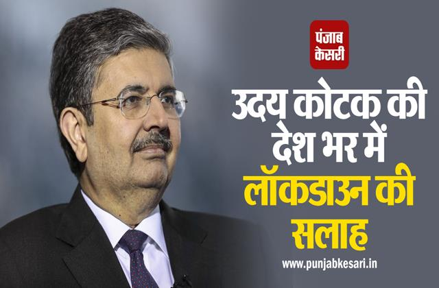 uday kotak suggests lockdown to reduce suffering inflicted by covid 2nd wave