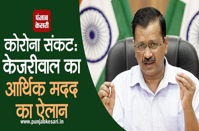 kejriwal announced 2 months free ration