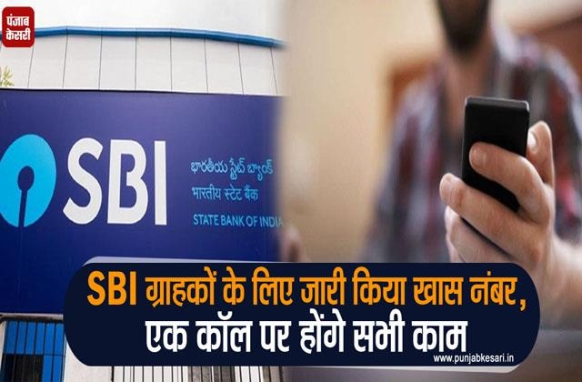 sbi has given special facility to crores of customers