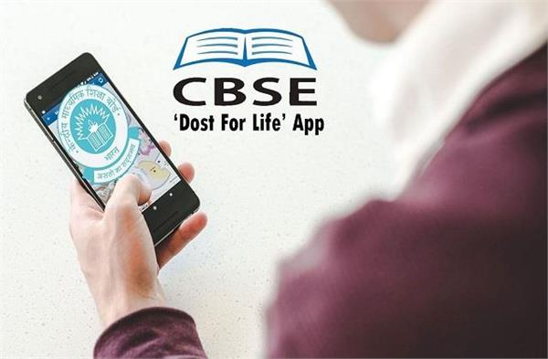 cbse launches dost for life mobile app for students and parents
