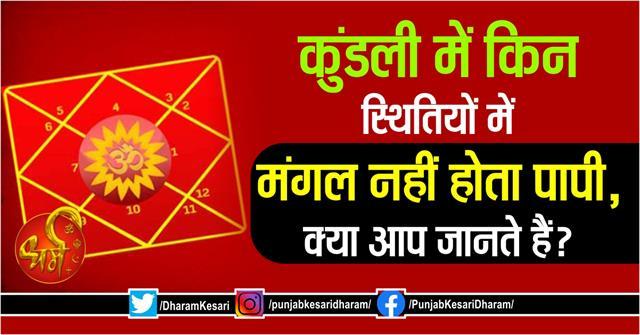 mangal dosh in horoscope in hindi