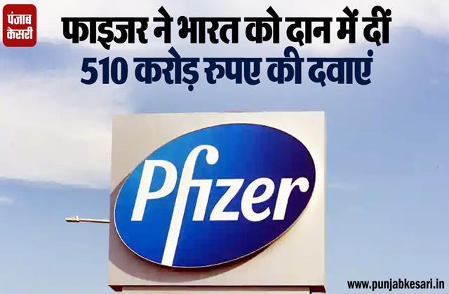 pfizer donates 510 crore rupees to india to fight corona