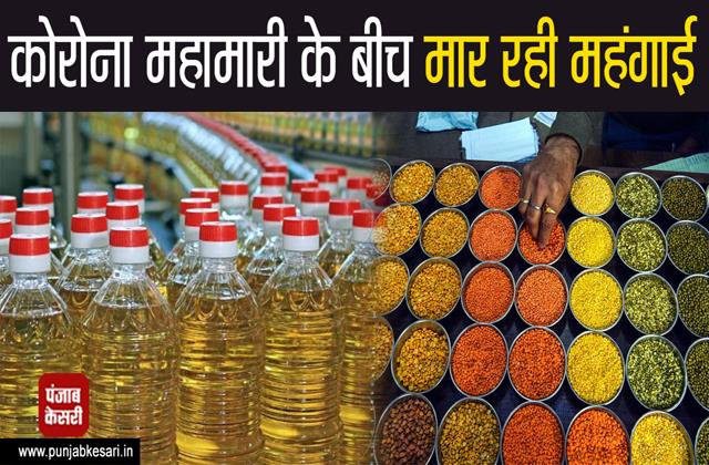increase in prices of pulses along with edible oils