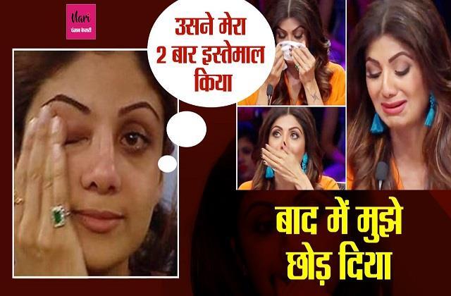 उसने मेरा 2 बार इस्तेमाल किया...बाद में मुझे छोड़ दिया, Shilpa ने अपने एक्स ब्वॉयफ्रेंड पर लगाए थे आरोप