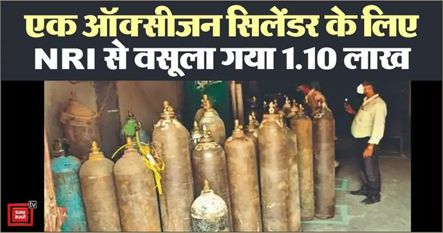 businessman from patna charged 1 10 lakh from nri for a cylinder