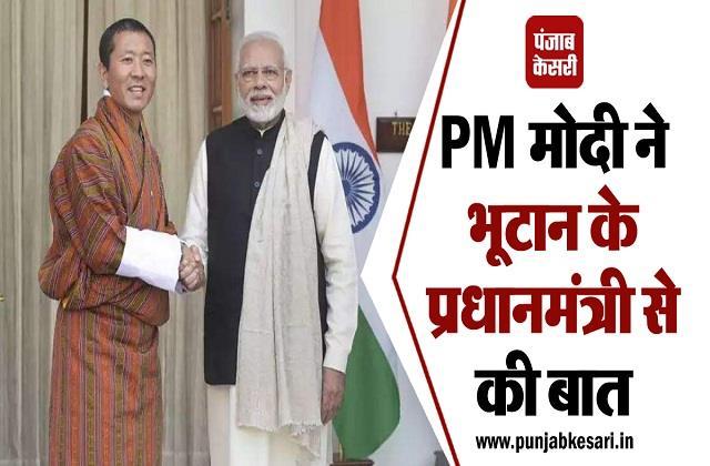 pm modi spoke to the prime minister of bhutan
