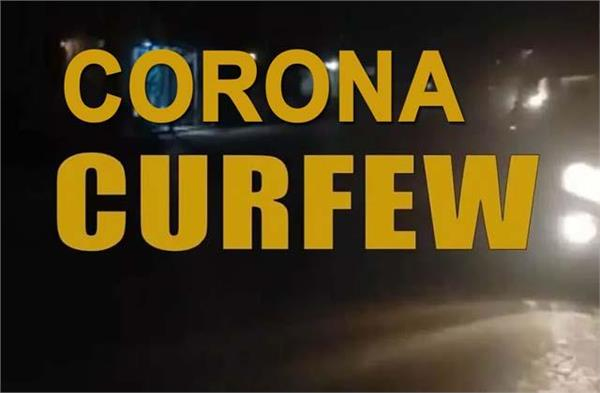 big news corona curfew increased on this day in chandigarh too