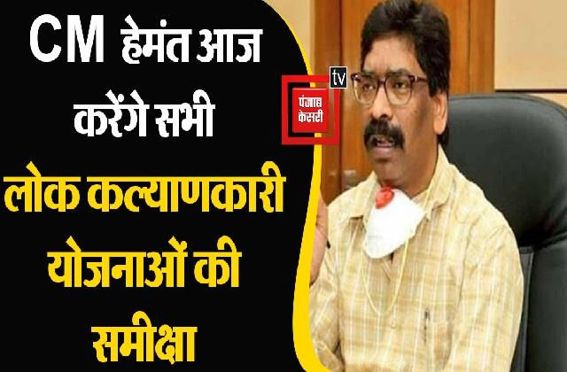 cm hemant will review all public welfare schemes today
