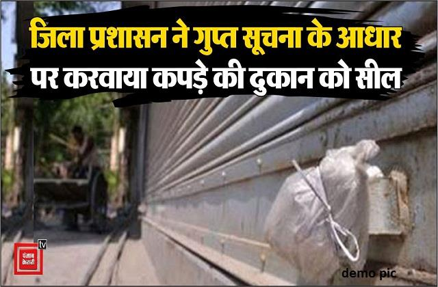 district administration sealed clothes shop on the basis of secret information