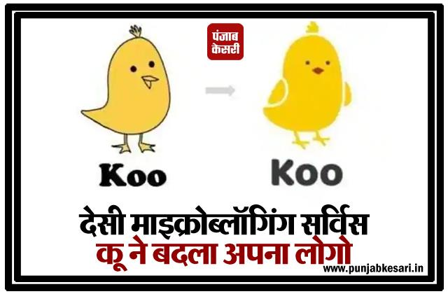 koo app new logo launched