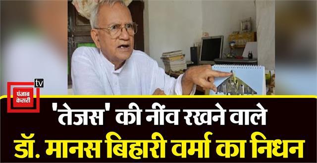 padmashri dr manas bihari verma passes away