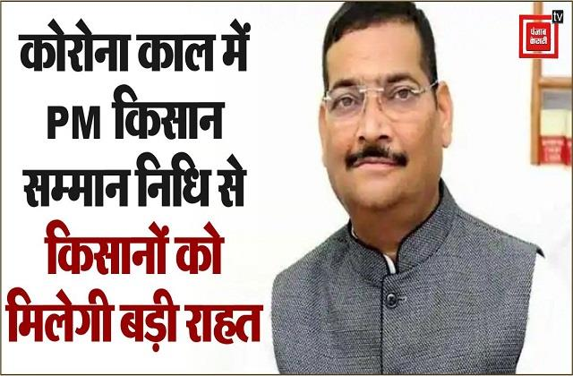 pm kisan samman nidhi will give big relief to farmers