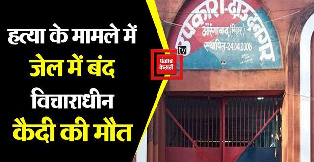undertrial in aurangabad death during treatment