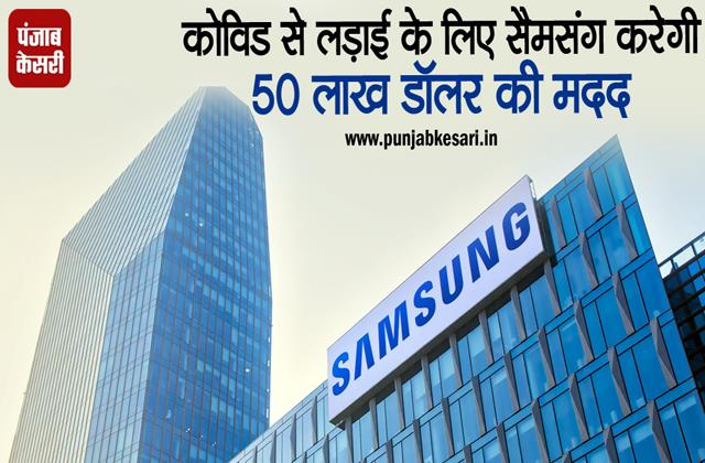samsung to help india fight kovid will help 5 million