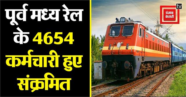 4654 employees of east central railway corona infected